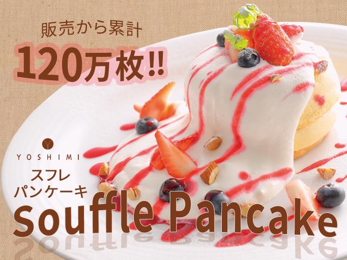 20160805_pancake_01