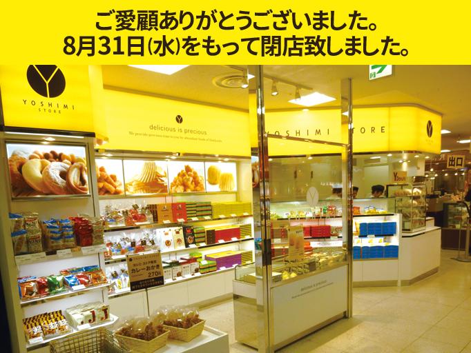 yoshimi_store_160831_01
