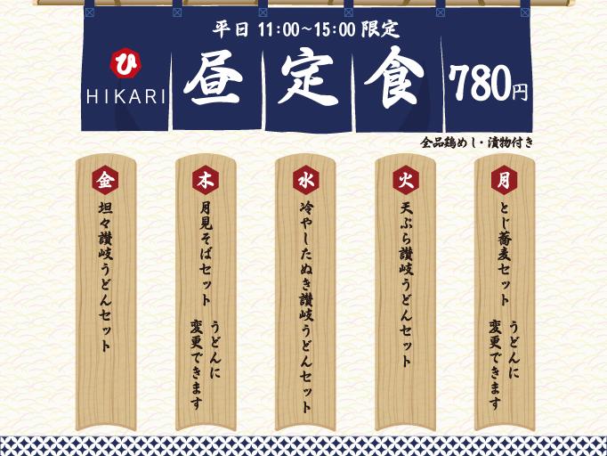 20161212_hikari_01