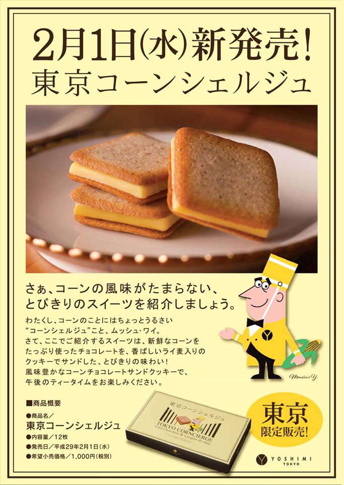 20170130_news_corn_01