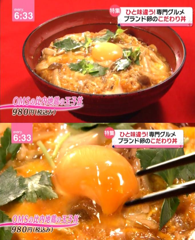 20170203_ikebukuro_oms_news_02
