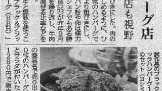 北海道新聞に記事が掲載されました。