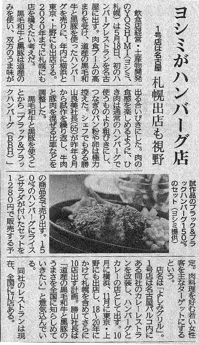 20150425_bbh_news