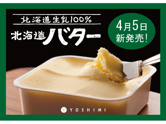 20170327_news_butter_01