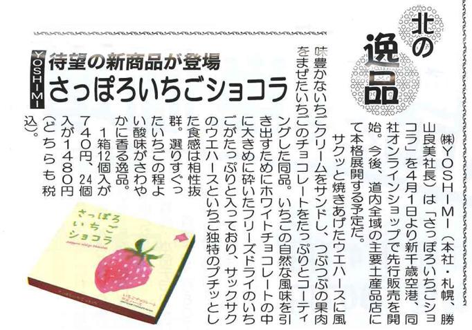 20170419_news_ichigo