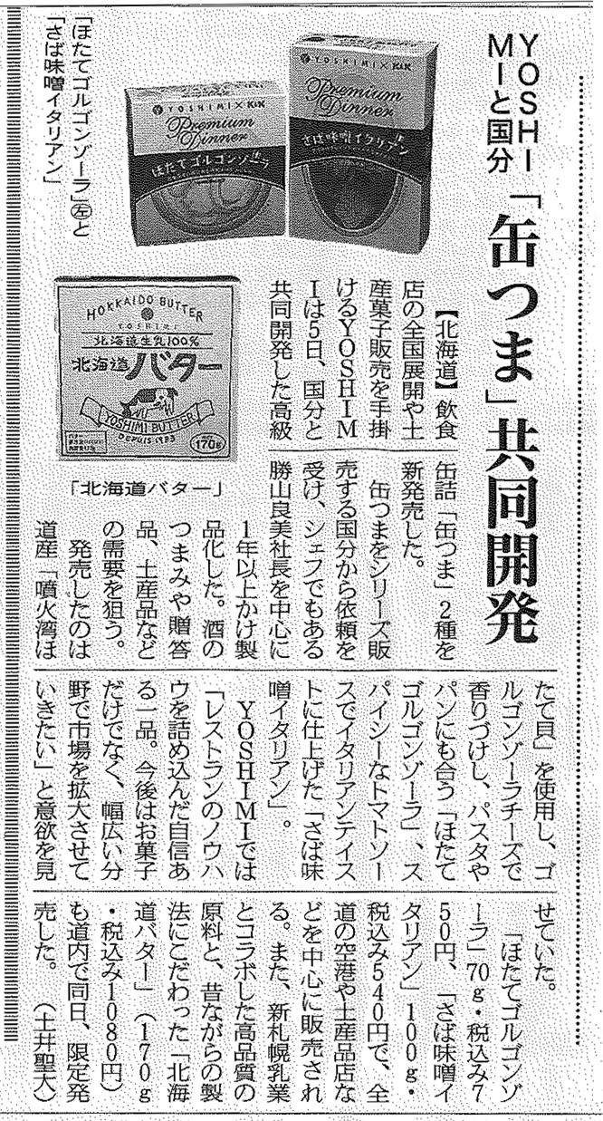 20170419_news_kantsuma
