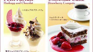 新商品♪プチパフェとショコラケーキで小さな贅沢