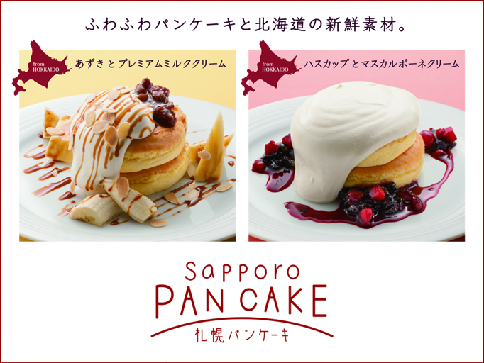 20170421_news_sapporo-pancake