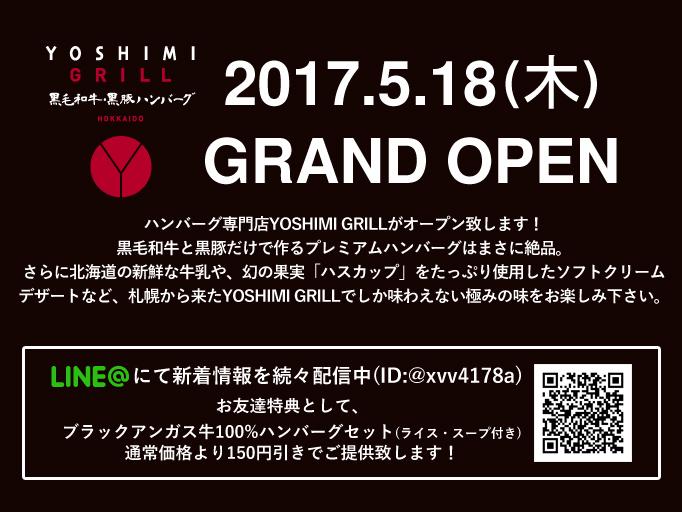 20170425_news_yoshimi_grill