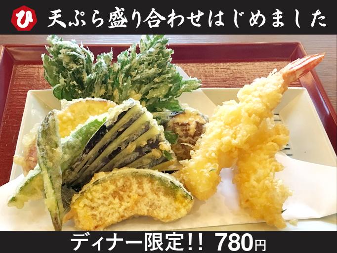 20170530_news_hikari_tenpura_01