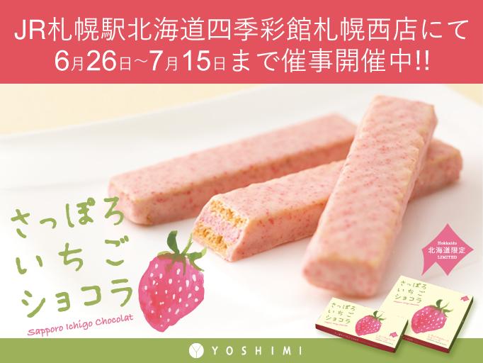 20170626_news_ichigo_01