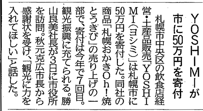 20170705_news_sapporo_02