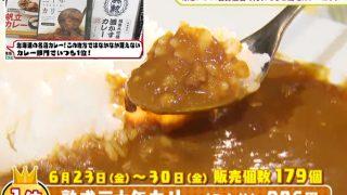 中京テレビ『ぐっと』の中で『熟成三十年カリー』が紹介されました!