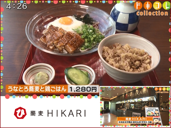 20170816_news_hikari_01