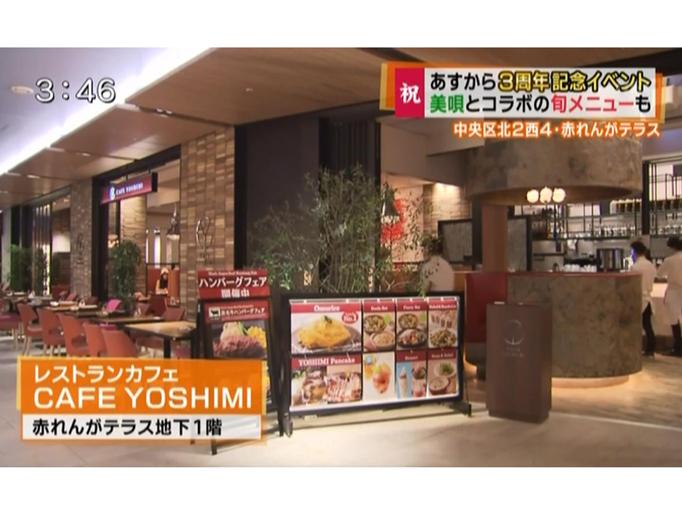 20170825_news_kyoudoki_01
