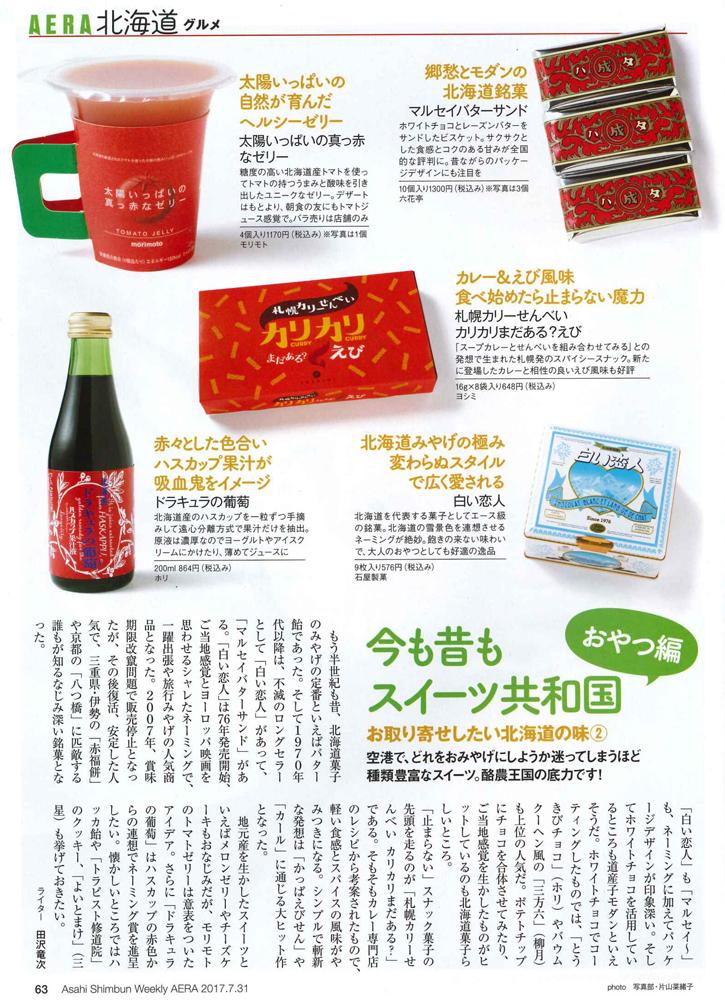 20170830_news_karikari