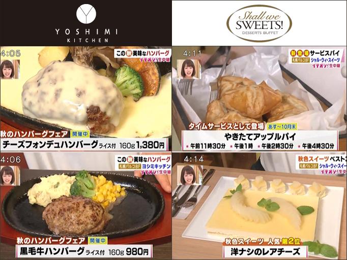 201700927_news_yk_shall_ichioshi