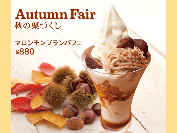 20170911_news_autumn_dessert_fair_01