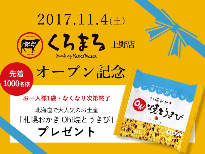 20171101_news_ueno_01