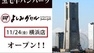ハンバーグとオムライス よしみグリル横浜店2017.11.24(金)GRAND OPEN!!