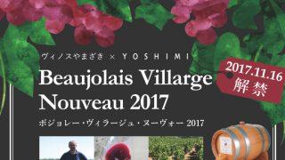 11月16日(木)解禁!!ボジョレー・ヴィラージュ・ヌーヴォー