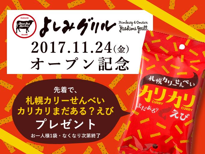 20171121_yokohama_present