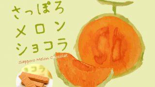 「さっぽろメロンショコラ」が新登場!!