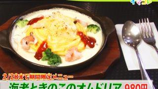 2018年1月24日の北海道テレビ放送(HTB)「イチオシ!モーニング 」で洋食YOSHIMI三井アウトレットパーク札幌北広島店が紹介されました。