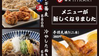 蕎麦HIKARIのメニューが新しくなりました!