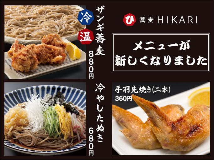 20180319_news_hikari