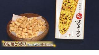 日本テレビ「メレンゲの気持ち」で『札幌おかき Oh! 焼とうきび』が紹介されました!