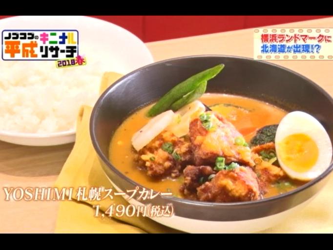 20180405_news_yokohama