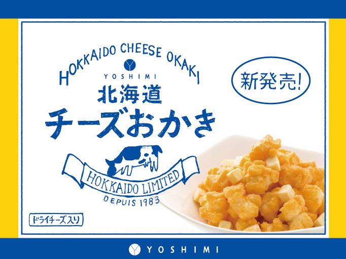 20180426_news_cheese_okaki