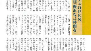 「月刊クォリティ2018年6月号」に記事が掲載されました。