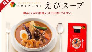 スープカレーに「えびスープ」が新登場!!