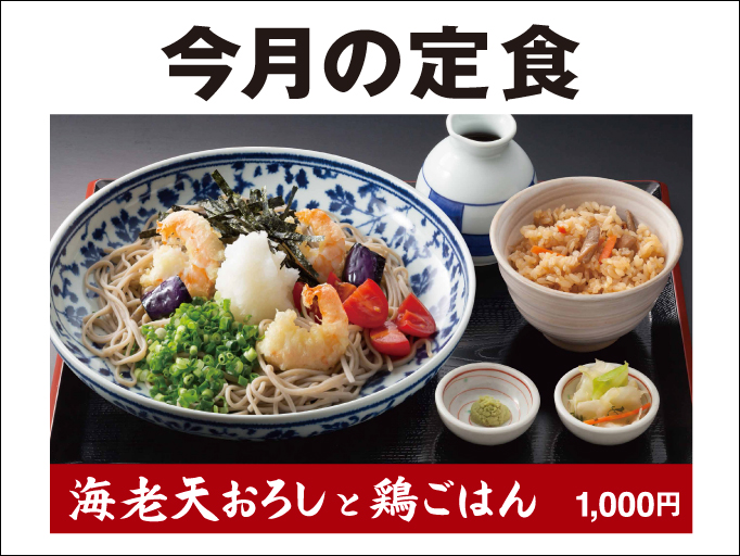 20180621_news_hikari_teisyoku