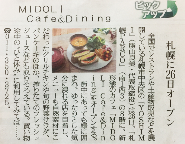20180625_news_midoli_yomiuri