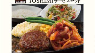 ランチ限定YOSHIMIサービスセット「チョップドサラダとハンバーグ・ナポリタン」スタート!
