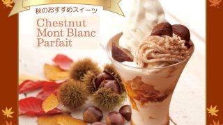 秋のおすすめスイーツフェアスタート!!