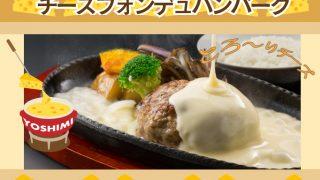 YOSHIMI GRILL名古屋店、くろまる上野店にて季節限定メニュー『チーズフォンデュハンバーグ』が始まりました!
