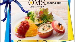 オムライスとパンケーキOMS札幌パルコ店 2018.10.11(木)GRAND OPEN!!