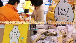 2018年11月26日の北海道文化放送(UHB)『みんなのテレビ』で2018年11月22日発売の「しろくまドルチェ」が紹介されました!