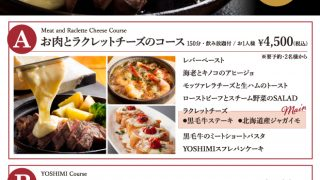 Dining Café YOSHIMI 調布店、CAFE YOSHIMI、OMS札幌パルコ店にてパーティプラン予約受付中!