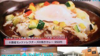 2019年1月9日の札幌テレビ放送(STV)『どさんこワイド』にて洋食YOSHIMI 北広島店が紹介されました!