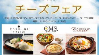 札幌パルコにて、映画「そらのレストラン」公開記念チーズフェア開催中!