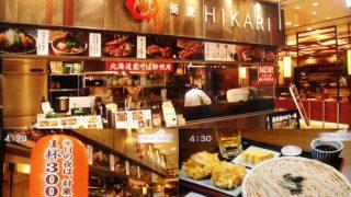 4月16日(火)北海道放送(HBC)『今日ドキッ!』にて蕎麦HIKARIが放送されました!