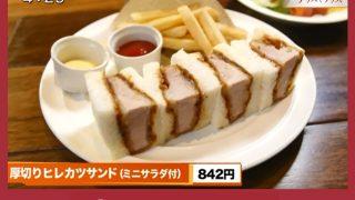 5月7日(火)北海道放送(HBC)『今日ドキッ!』にてCAFE YOSHIMIが紹介されました!