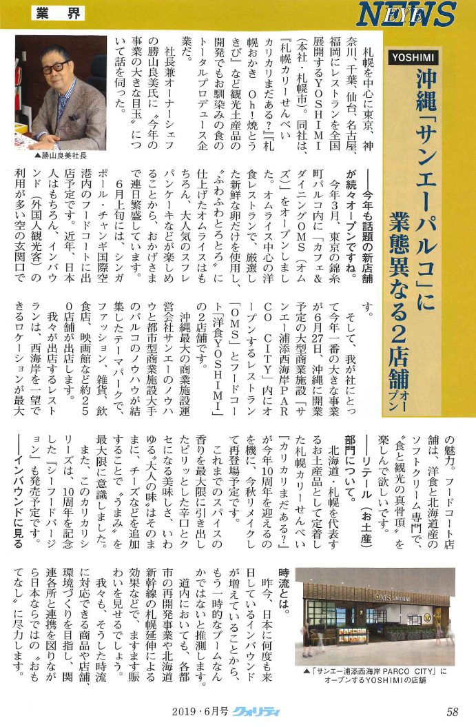 20190522_news_okinawa_open_02