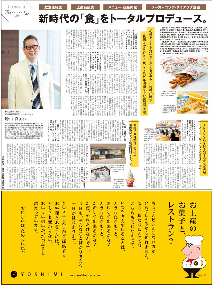 news_20190612_doushin_02