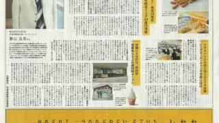 6 月11日(火)付の北海道新聞朝刊に弊社代表のインタビュー記事が掲載されました。